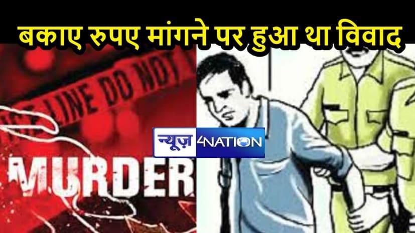 BIHAR CRIME: कितनी सस्ती हुई जिंदगी ! महज 500 रुपए के लिए की बुजुर्ग की हत्या