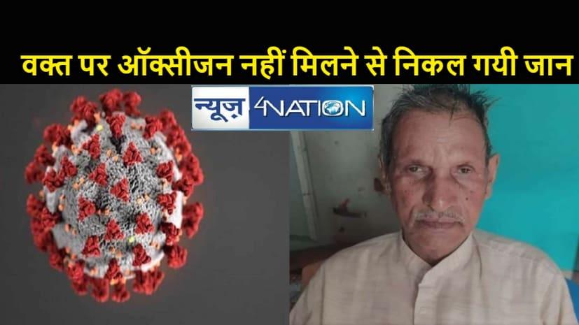 बिग बेक्रिंग: बिहार के पूर्व मंत्री व सांसद को भी नहीं मिला वक्त पर ऑक्सीजन, तड़प-तड़प कर हुई मौत