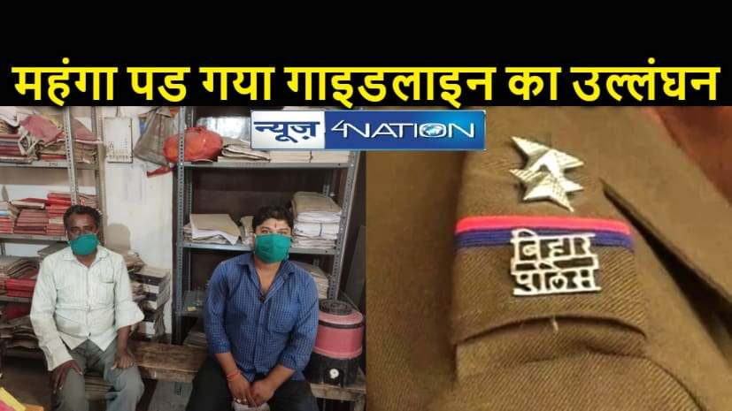 मुजफ्फरपुर: दुकानदार कर रहे थे गाइडलाइन का उल्लंघन, चढ गये पुलिस के हत्थे