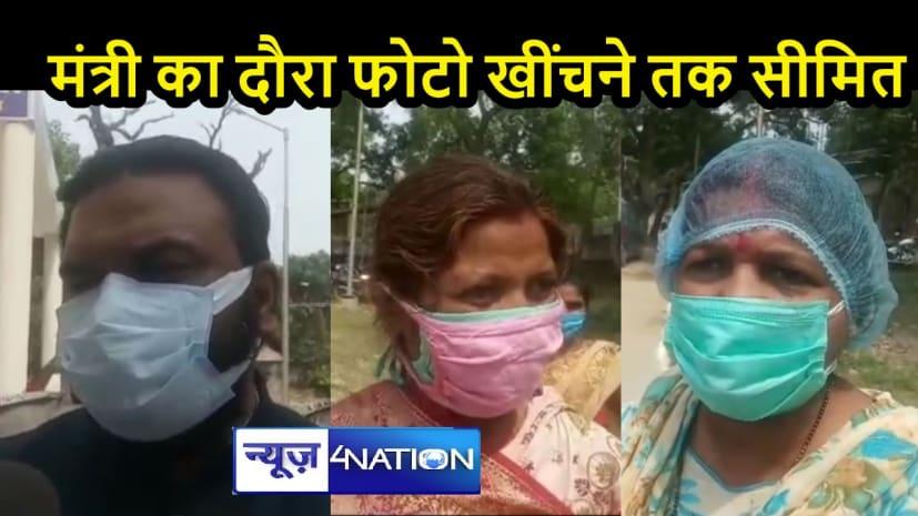 BIHAR NEWS: मंत्री का दावा- बेहतर है स्वास्थ्य व्यवस्था, परिजनों ने खोली मंत्री के दावे की पोल