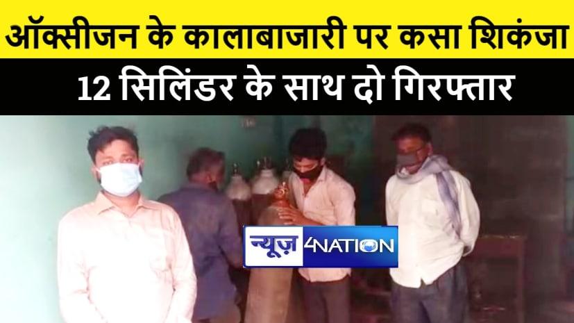 पटना में ऑक्सीजन की कालाबाजारी पर ईओयू ने कसा शिकंजा, एक दर्जन सिलिंडर के साथ दो को किया गिरफ्तार