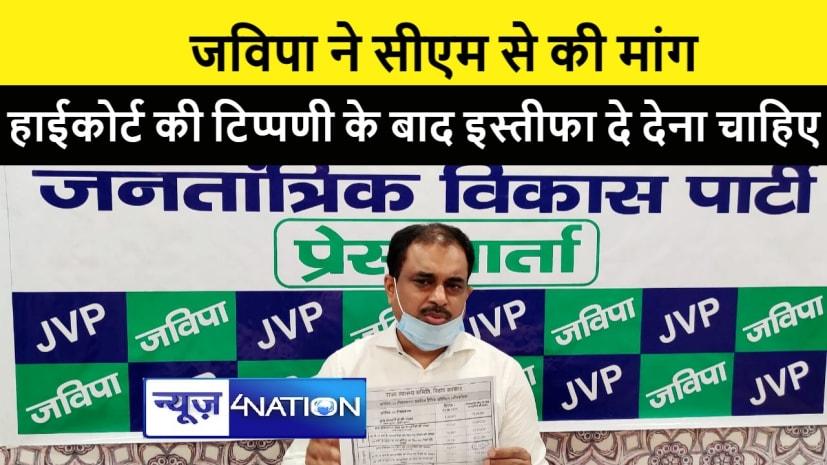 उच्च न्यायालय की टिप्पणी के बाद मुख्यमंत्री को इस्तीफा दे देना चाहिए : अनिल कुमार