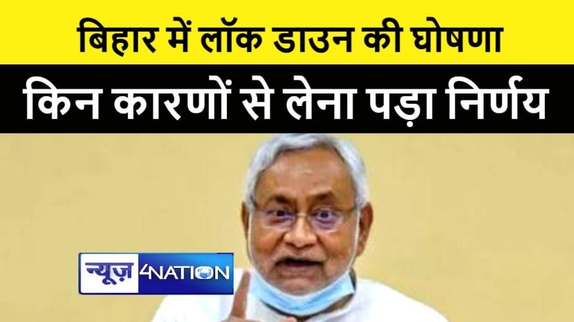 बिहार सरकार को किन मजबूरियों में राज्य में लगाना पड़ा लॉक डाउन, पढ़िए पूरी खबर