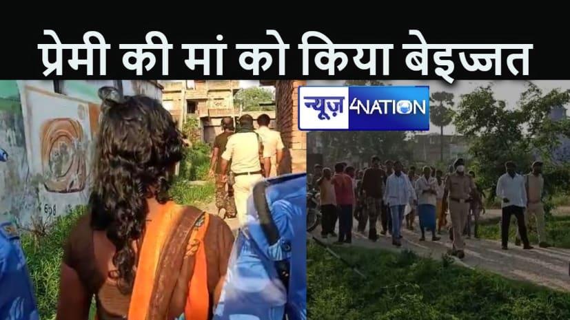इस गांव में दोहराई फिल्म अनाड़ी की कहानी! युवती के परिजनों ने प्रेमी की मां के बाल काटकर किया सरेआम बेइज्जत