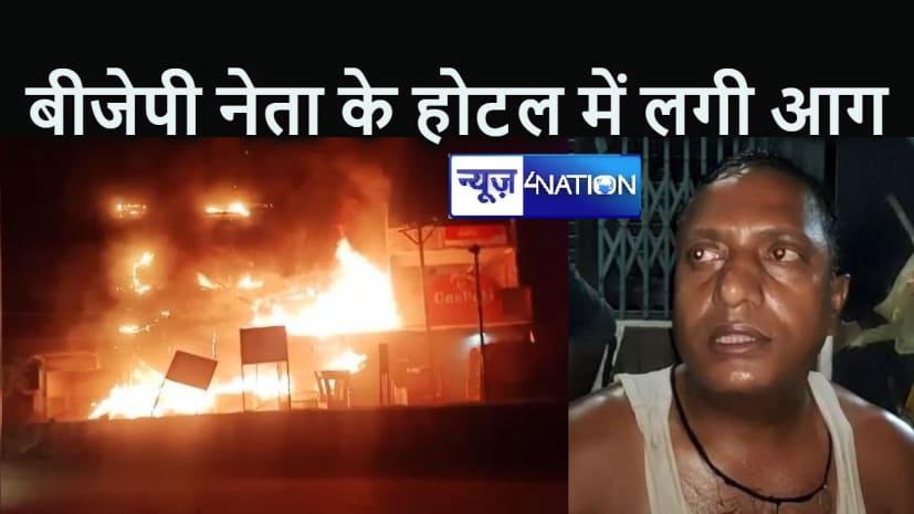 BIHAR NEWS : बीजेपी जिला उपाध्यक्ष के निर्माणाधीन होटल में भीषण आग 50 लाख से अधिक का नुकसान