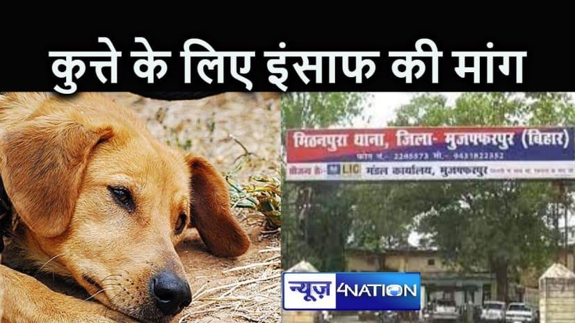 BIHAR NEWS : कुत्ते को प्रताड़ित करने पर मालिक पर दर्ज हुई प्राथमिकी, जानें क्या है मामला