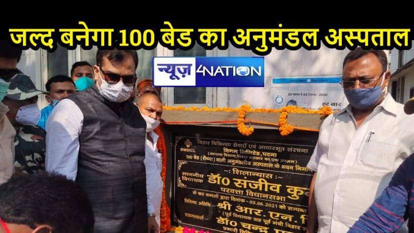 BIHAR NEWS: परबत्ता विधायक ने अस्पताल के निर्माण का किया शिलान्यास, बाढ़ पूर्व बांध का लिया जायजा