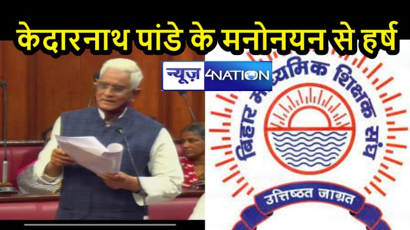 BIHAR NEWS: केदारनाथ पांडे को मिली महत्वपूर्ण जिम्मेदारी, मनोनयन से बिहार माध्यमिक शिक्षक संघ ने व्यक्त की खुशी