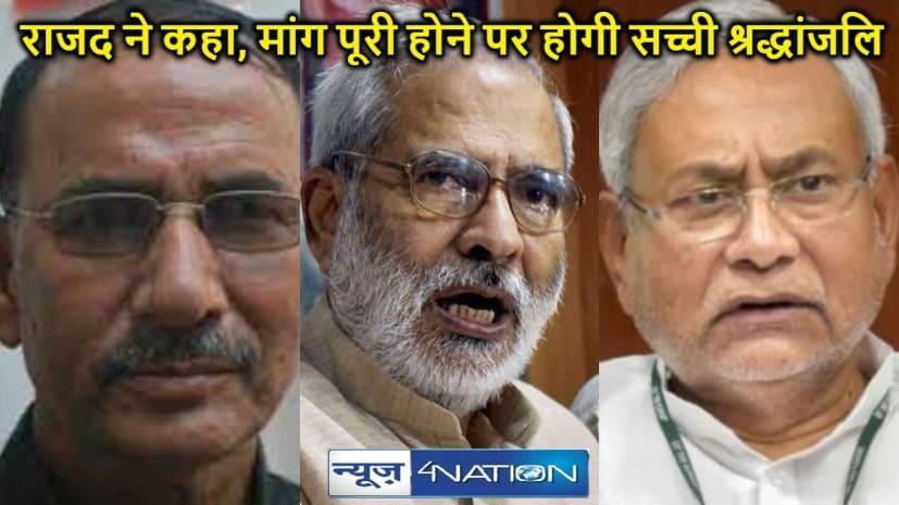 BIHAR NEWS: राजद ने की राज्य सरकार से मांग, पूरी हो रघुवंश प्रसाद की अंतिम इच्छा