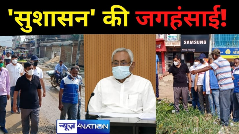 लालू-राबड़ी मॉडल और 'सुशासन' मॉडल में फर्क नहीं! सरकारी विभागों में को-ऑडिनेशन का भारी अभाव, BJP सांसद ने खोली पोल
