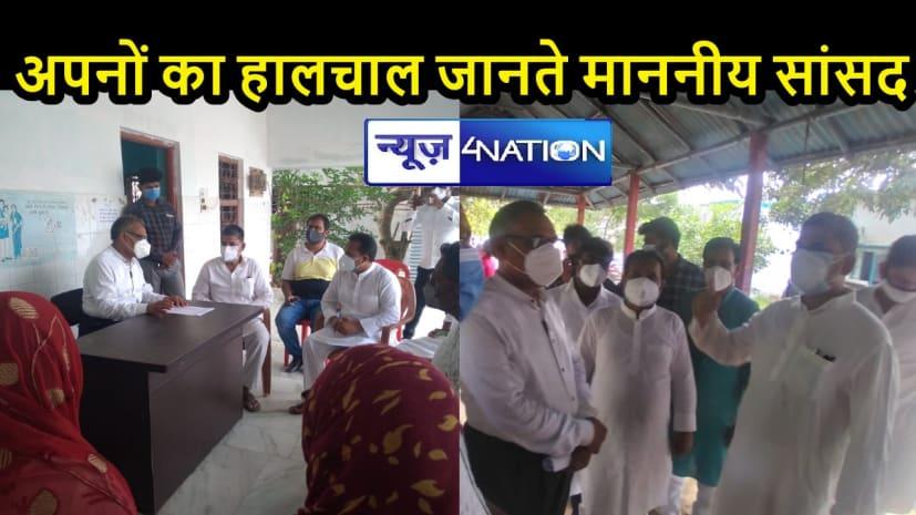 BIHAR NEWS: सांसद ने क्षेत्र भ्रमण कर जानी लोगों की समस्याएं, PHC का लिया जायजा, दिए जरूरी दिशा-निर्देश