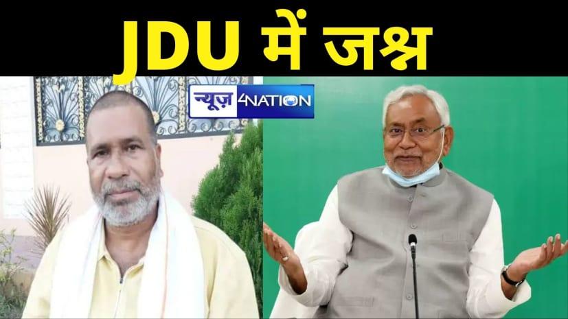 बीजेपी MLC के निलंबन के बाद खुशी के झूम उठे JDU नेता, गा रहे गाना- झुकती है दुनिया झुकाने वाला चाहिए ...