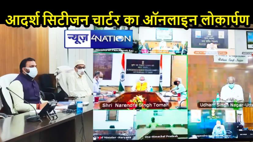 BIHAR NEWS: केंद्रीय मंत्री ने किया आदर्श सिटीजन चार्टर का लोकार्पण, पंचायतों को सशक्त बनाना होगी प्राथमिकता