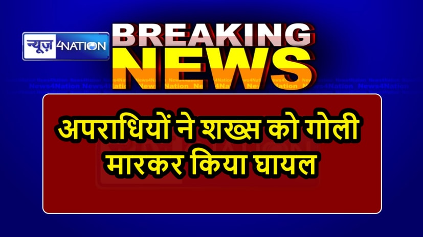 BIHAR NEWS: अपराधियों ने शख्स को मारी गोली, हथियार लहराते हुए फरार, पुलिस जांच में जुटी