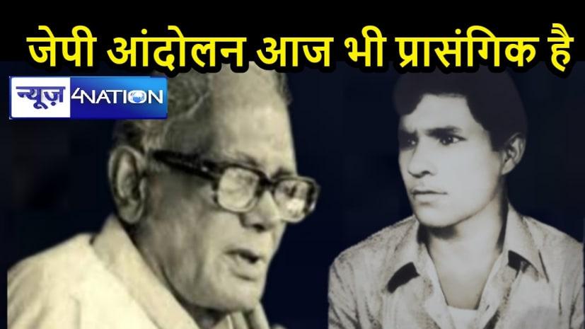 BIHAR NEWS: संपूर्ण क्रांति के बाद सरकारें तो बदलीं लेकिन व्यवस्था नहीं बदली- जेपी सेनानी राजेश सिंह