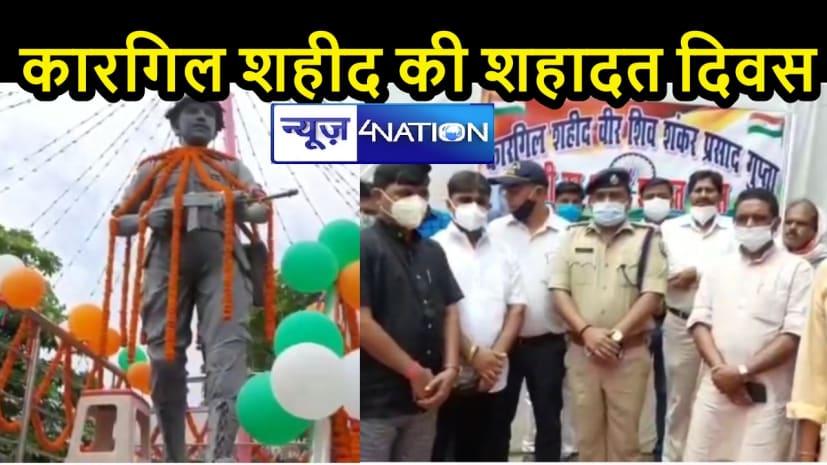 BIHAR NEWS: कारगिल शहीद की 22वीं शहादत दिवस पर कार्यक्रम, विभिन्न माननीयों ने अर्पित किए श्रद्धा सुमन