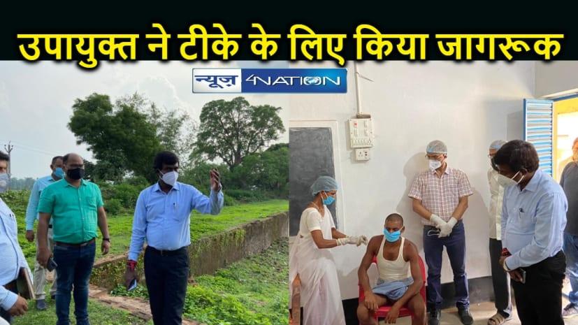 JHARKHAND NEWS: सुदूरवर्ती गांव में पहुंचे उपायुक्त, ग्रामीणों को जागरूक कर लगवाया कोविड का टीका