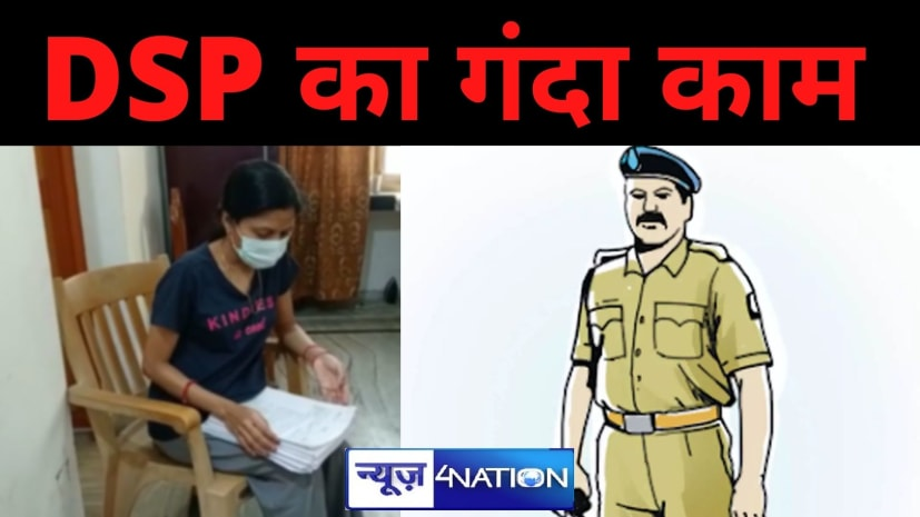 DSP का गंदा कामः सरकारी आवास में लड़की से किया था 'रेप'! पत्नी से करता है मारपीट, पटना में भी दर्ज है केस