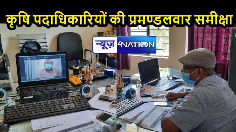 BIHAR NEWS: कृषि मंत्री ने की मगध प्रमण्डल की समीक्षा बैठक, कृषि समन्वयकों के रिक्त पदों को शीघ्र भरने का दिया निर्देश