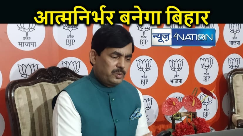 BIHAR NEWS: बिहार में उद्योगों के लिए आए 6199 करोड़ के निवेश प्रस्ताव, सीएम नीतीश के नेतृत्व में आत्मनिर्भर बनेगा बिहार: शाहनवाज