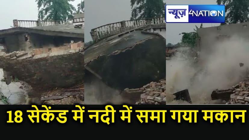 बाढ़ की त्रासदी : कुछ सेंकेंड के लिए पलकें बंद की और आंखों के सामने से गायब हो गया एक पूरा मकान