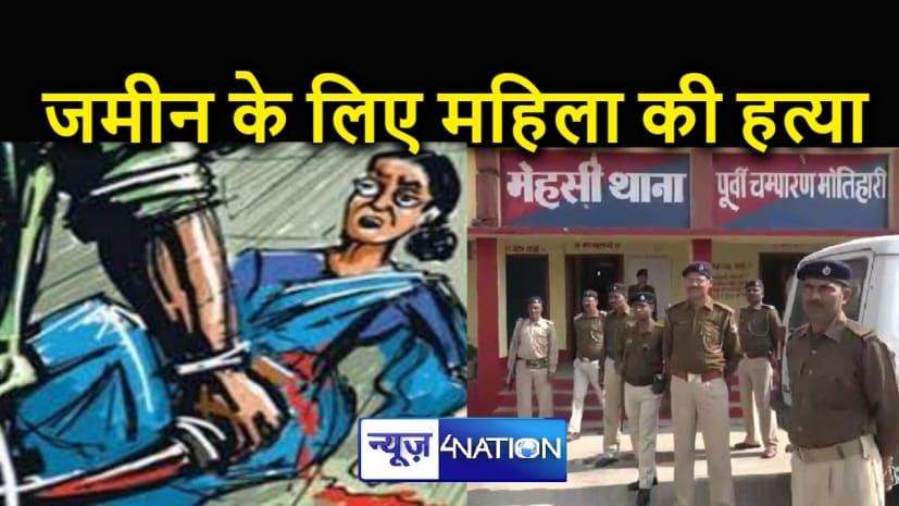 BIHAR NEWS : जमीन के दस्तावेज देने से बुजुर्ग महिला ने किया इनकार, नतीजा पाटीदारों ने पीट-पीटकर मार डाला