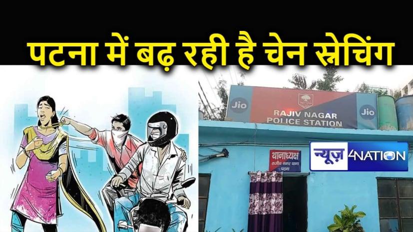 पटना के इस थाना क्षेत्र में चेन स्नेचरों की बढ़ रही घटनाएं, 15 दिन में चार लोग हो चुके हैं शिकार