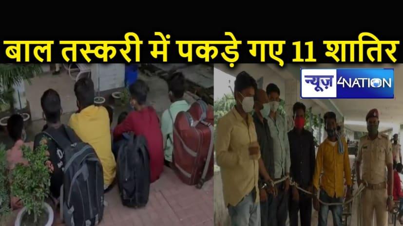 बाल तस्करी -  मदरसा में पढ़ाने के बहाने ले जा रहे थे दूसरे शहर, ट्रेन से उतारे गए 17 बच्चे , 11 तस्कर गिरफ्तार