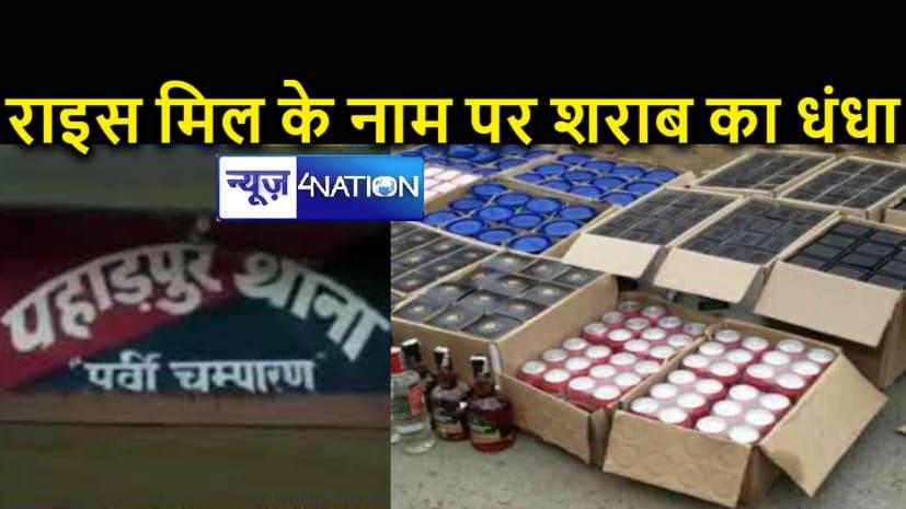 राइस मिल से 27 ड्रम स्प्रिट और 298 कार्टून विदेशी शराब बरामद, कार्रवाई के लिए पहुंची थी पटना मध निषेध डीएसपी की टीम