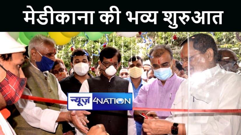 पटना के हनुमान नगर में मेडीकाना की हुई भव्य शुरुआत, स्वास्थ्य मंत्री मंगल पाण्डेय ने किया उद्घाटन