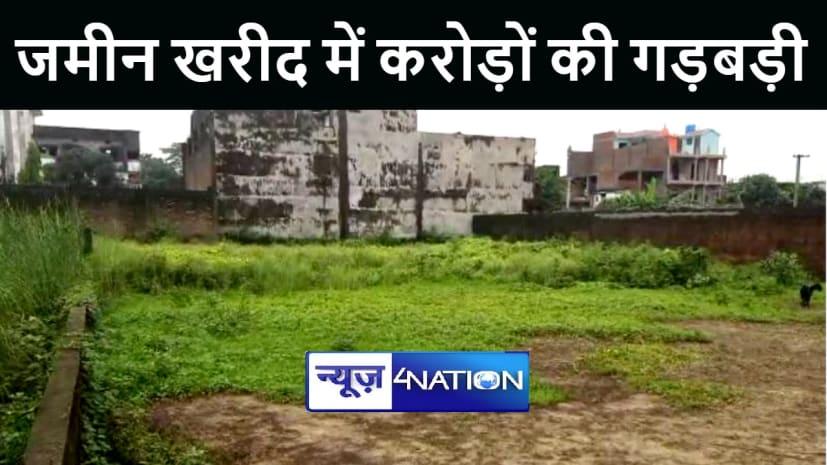 बूचड़खाने की जमीन खरीद में करोड़ों की गड़बड़ी का मामला उजागर, डीएम ने कार्रवाई के लिए सरकार को लिखी चिट्ठी