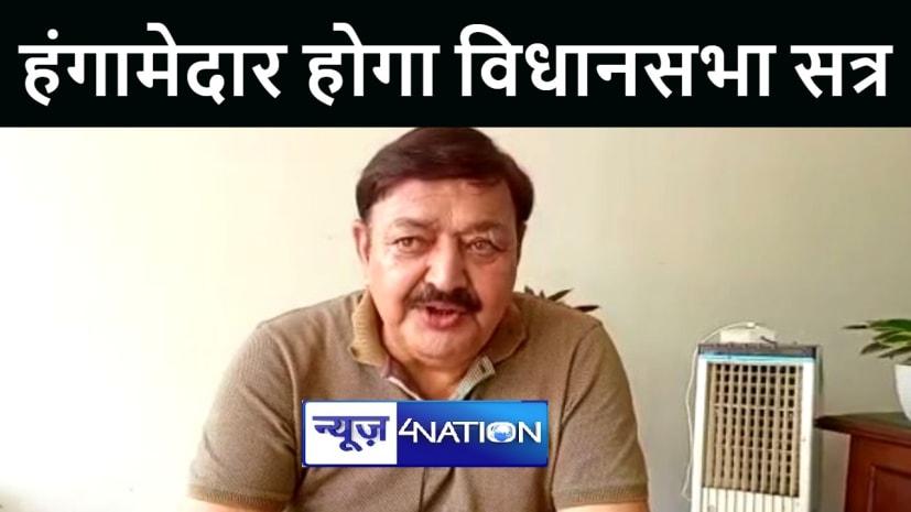 बिहार विधानसभा का आगामी सत्र होगा काफी हंगामेदार : अजीत शर्मा