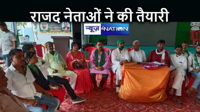 BIHAR NEWS: भव्य तरीके से ऐतिहासिक रूप में मनाया जायेगा राजद का स्थापना दिवस: एकबाल मुन्ना