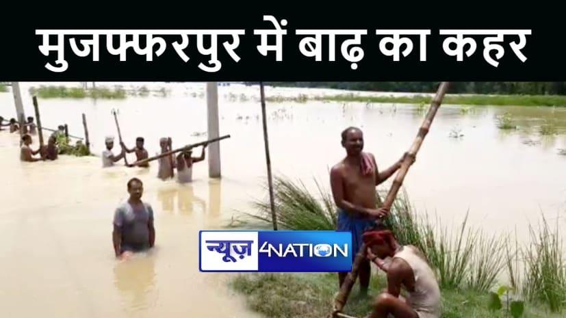 मुजफ्फरपुर में बाढ़ का कहर, तीन प्रखंडों के 40 गांवों में घुसा पानी
