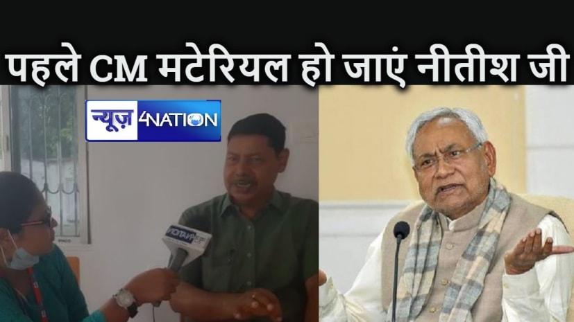 राजद ने साफ-साफ कह दिया - पीएम मटेरियल बनने से पहले योग्य सीएम बन जाएं नीतीश कुमार, वह कभी प्रधानमंत्री नहीं बन सकते