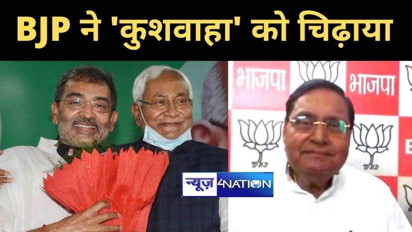 BJP ने 'कुशवाहा' को बताया अवसरवादी, कहा- आसमां में अरमानों के पत्थर उछालते रहिए, सुराख़ पैदा नहीं होने वाला