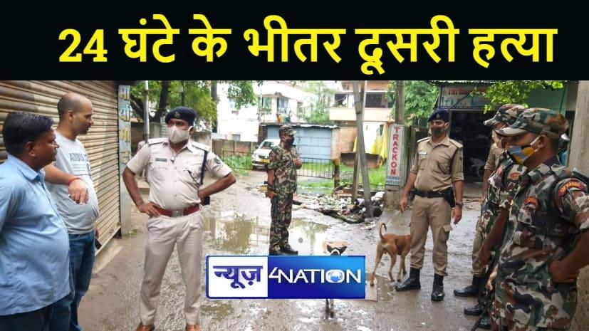 NALANDA NEWS : चौबीस घंटे के भीतर दो हत्या से इलाके में सनसनी, जांच में जुटी पुलिस