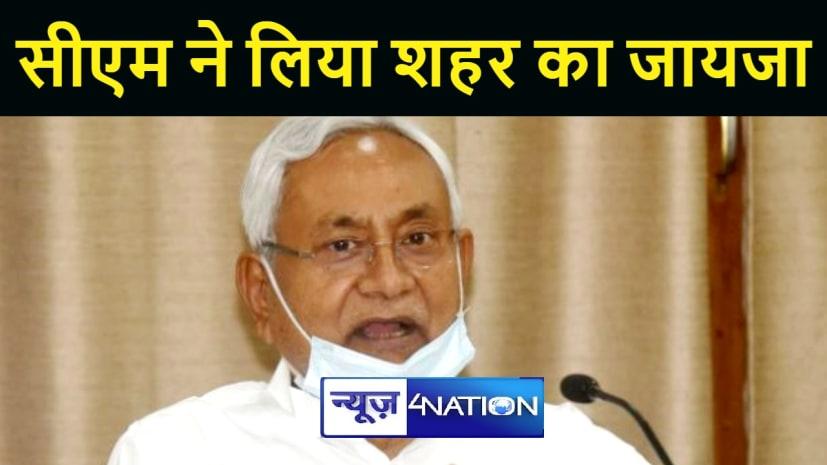 मुख्यमंत्री नीतीश कुमार ने पटना के अलग अलग इलाकों का किया दौरा, कोविड प्रोटोकॉल के पालन का लिया जायजा