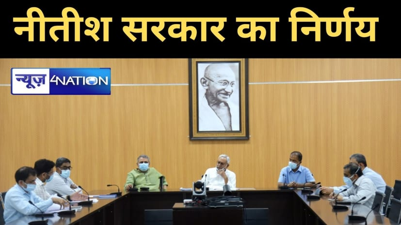 बिहार में क्राइसिस मैनेजमेंट ग्रुप की बैठक, स्कूल-मॉल-सिनेमा हॉल खोलने को लेकर सरकार का निर्णय