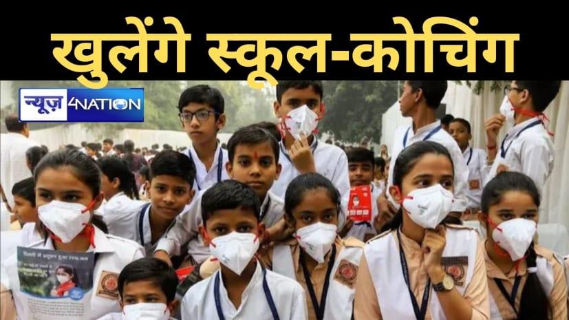 बिहार में 7 अगस्त से खुलेंगे स्कूल-कोचिंग संस्थान, सरकार ने लिया निर्णय