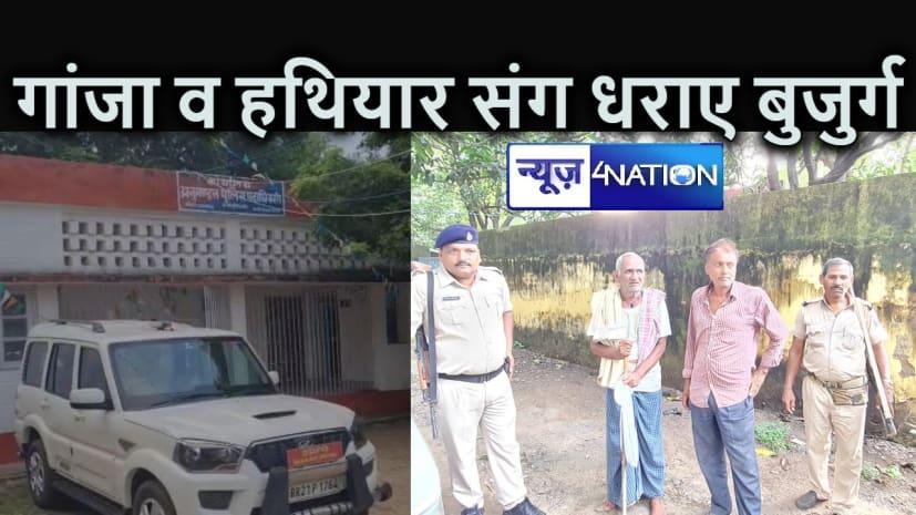 पुलिस की बड़ी कार्रवाई : सात टीन गांजा,एक पिस्तौल, व तीन कारतूस के साथ दो लोग गिरफ्तार