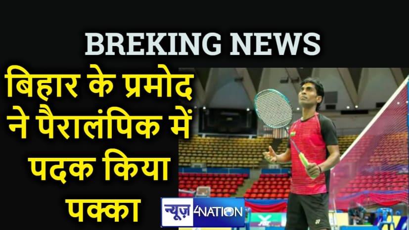 हाजीपुर के प्रमोद ने पैरालंपिक गेम्स में एक पदक किया पक्का, बैडमिंटन के फाइनल में बनाई जगह, 36 मिनट में जापानी खिलाड़ी को दी शिकस्त