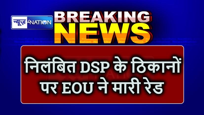 BREAKING NEWS : निलंबित डीएसपी पंकज कुमार रावत के ठिकानों पर EOU की रेड, बालू माफिया से सांठगांठ का है आरोप