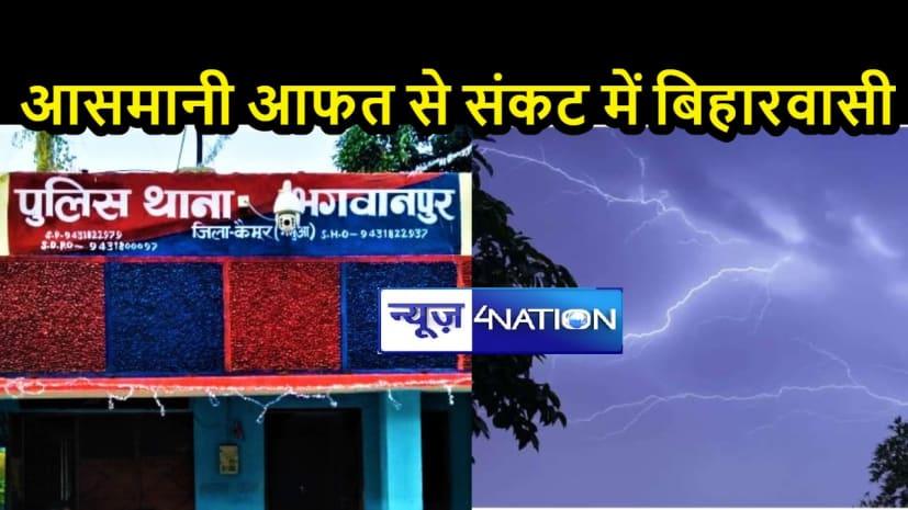 BIHAR NEWS: एक के बाद एक आपदा से सूबे की जनता परेशान, आकाशीय बिजली से 4 लोग झुलसे, 2 ने तोड़ा दम