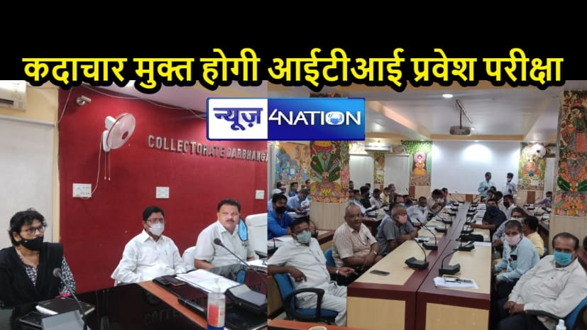BIHAR NEWS: 5 सितंबर को होगी ITI की प्रवेश परीक्षा, जिले में 28 केंद्र चिन्हित, कदाचार मुक्त एग्जाम को लेकर की गई बैठक
