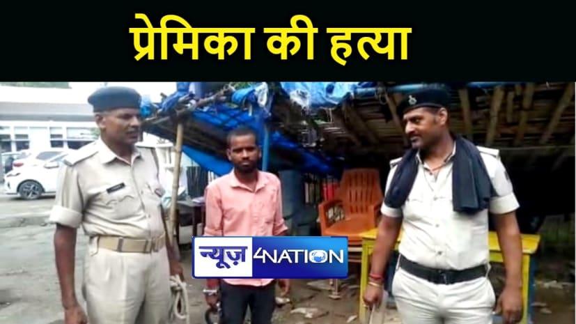 BIHAR NEWS : शादीशुदा महिला की हत्या का पुलिस ने किया खुलासा, ब्लैकमेलिंग से परेशान प्रेमी ने लगाया ठिकाने