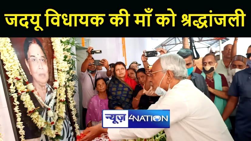 खगड़िया पहुंचे मुख्यमंत्री नीतीश कुमार, परबत्ता के जदयू विधायक संजीव कुमार की माँ को दी श्रद्धांजली