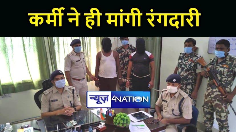 BIHAR NEWS : होटल मालिक से रंगदारी मांगने का पुलिस ने किया खुलासा, कर्मी ही निकला मास्टरमाइंड
