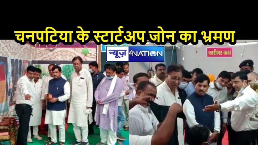 BIHAR NEWS: उद्योग मंत्री सहित बिहार बीजेपी अध्यक्ष का बेतिया दौरा, कहा- कुमारबाग में बनेगा टेक्सटाइल पार्क