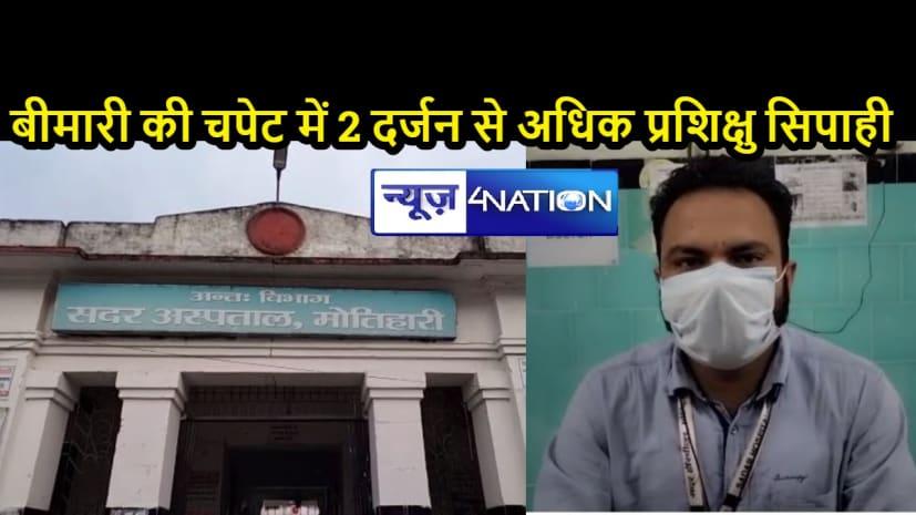 BIHAR NEWS: फूड प्वाइजनिंग से 33 प्रशिक्षु सिपाही बीमार, सदर अस्पताल में कराया गया भर्ती
